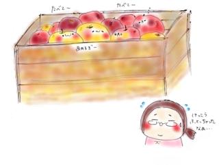 りんご完成.png