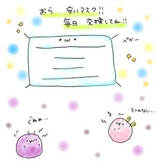 マスクとばいきん.png