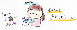 手洗い松橋.png