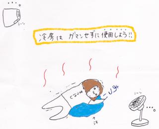 松橋溶ける.png